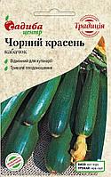 Насіння кабачок ЧОРНИЙ КРАСЕНЬ,  10 г. СЦ Традиція