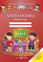 Математика Робочий зошит Готуємо дитину до школи 5-6 років