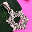 Кулон Звезда Давида серебряный женский - Серебряная подвеска Звезда Давида, фото 3