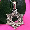 Кулон Звезда Давида серебряный женский - Серебряная подвеска Звезда Давида, фото 2