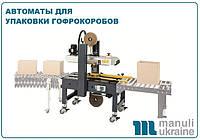 Заклейщики, формовщики, оборудование для упаковки коробов SIAT, Италия