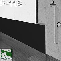 Скритий плінтус алюмінієвий, 80х8х2500мм. Вбудований плінтус тонкий Sintezal® Р-118B Черный