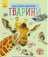 Енциклопедія дошкільника. Тварини. Каспарова Ю.