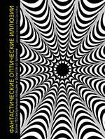 Фантастические оптические иллюзии(тв)