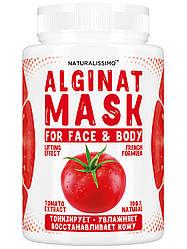 Альгинатная маска Тонизирует, регенерирует и восстанавливает кожу, с томатом, 200 г