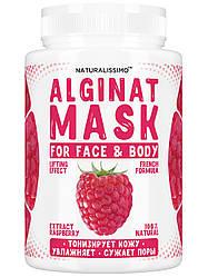 Альгинатная маска Омолаживает кожу, очищает и сужает поры, с малиной, 200 г