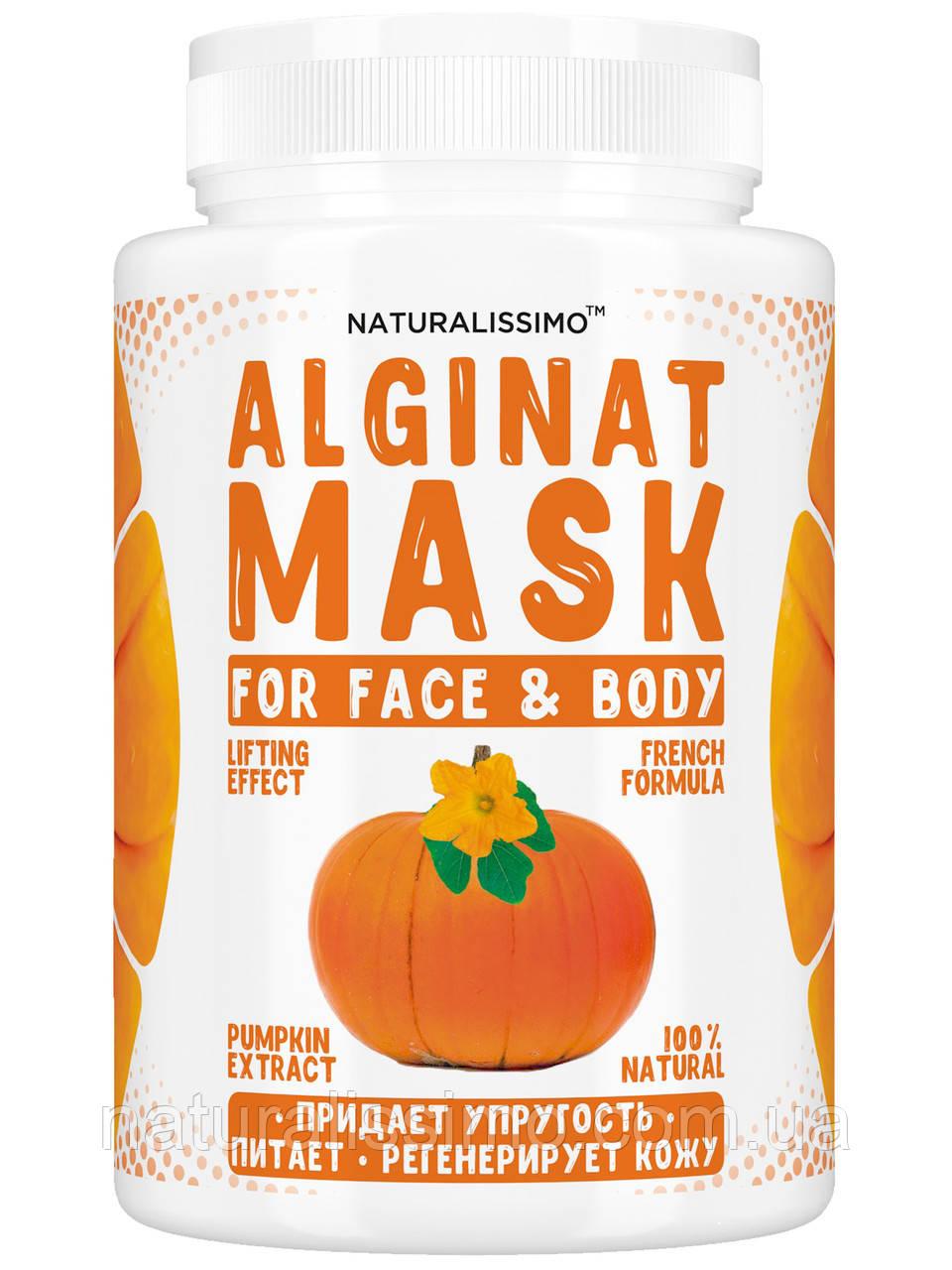 Альгинатная маска Увлажняет, смягчает и восстанавливает кожу, с тыквой, 200 г