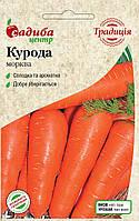 Насіння   морква КУРОДА,  10 г. СЦ Традиція