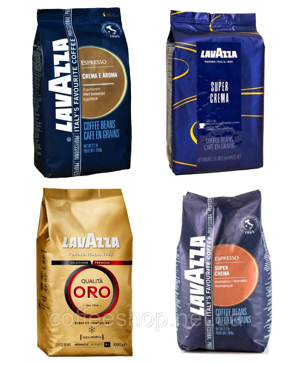 Кофейный набор Lavazza (4х) по СУПЕР цене!!! (подробности в описании) (№81)