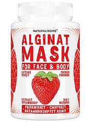 Альгинатная маска с осветляющим эффектом, с клубникой, 200 г