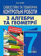 Самостійні та тематичні контрольні роботи з алгебри та геометрії. 7 клас