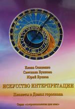 Астрологічний календар для України на 2021 рік ( російською мовою ), Місячний календар Осипенко