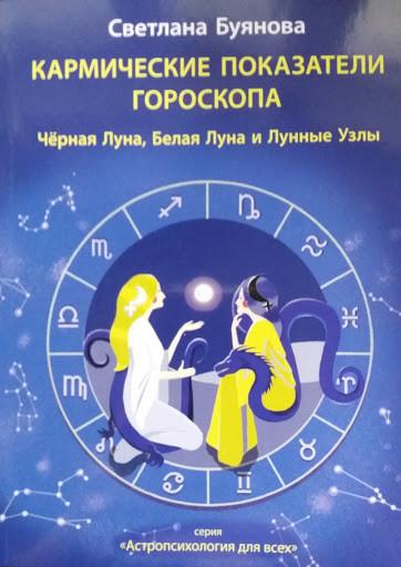 Кармічні показники гороскопу. Чорна місяць, Біла луна і Місячні вузли. Світлана Буянова