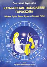 Кармические показатели гороскопа. Чёрная луна, Белая луна и Лунные узлы. Светлана Буянова