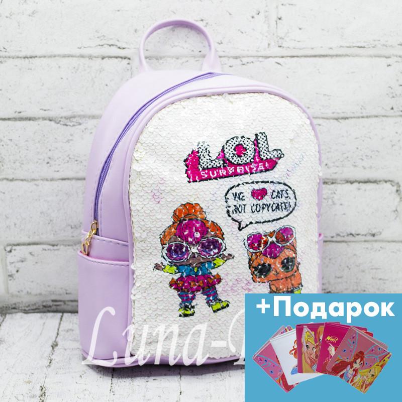 Детский рюкзак перевертыш с пайетками Lol/Unicorn.Цвет:Сиреневый 2.