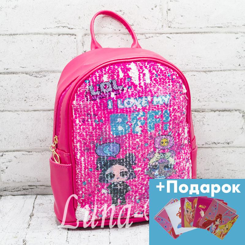 Детский рюкзак перевертыш с пайетками Lol/Русалка.Цвет:Малиновый.