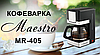 Кофеварка капельная Maestro MR-405 | кофемашина Маэстро, Маестро (800 Вт, на 4-6 чашек), фото 3