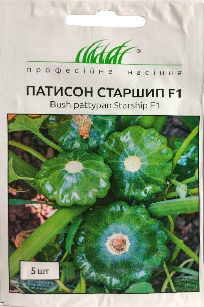 Семена патиссон Старшип F1 5 шт. зеленый Seminis
