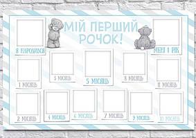 Плакат 12місяців мішки Тедді голубий, 75х120 см (укр)