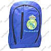 Спортивный рюкзак Real Madrid 2 Цвета, фото 5