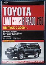 TOYOTA LAND CRUISER PRADO 150 Бензин Моделі з 2009 року Керівництво по ремонту та обслуговуванню