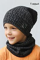 Детский зимний комплект шапка и хомут для мальчиков от 7 лет