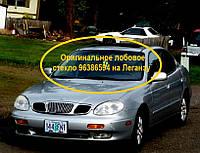 Оригинальное лобовое стекло GM# 96386594 к автомобилю Леганза. Ветровое стекло Daewoo Leganza