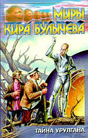 Тайна Урулгана (сборник) Кир Булычёв. АСТ