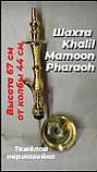 КАЛЬЯН KHALIL MAMOON (ХАЛИЛ МАМУН) PHARAOH  ЗОЛОТО 80 см, фото 2