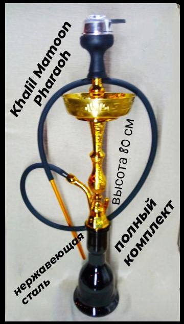 КАЛЬЯН KHALIL MAMOON (ХАЛИЛ МАМУН) PHARAOH  ЗОЛОТО 80 см