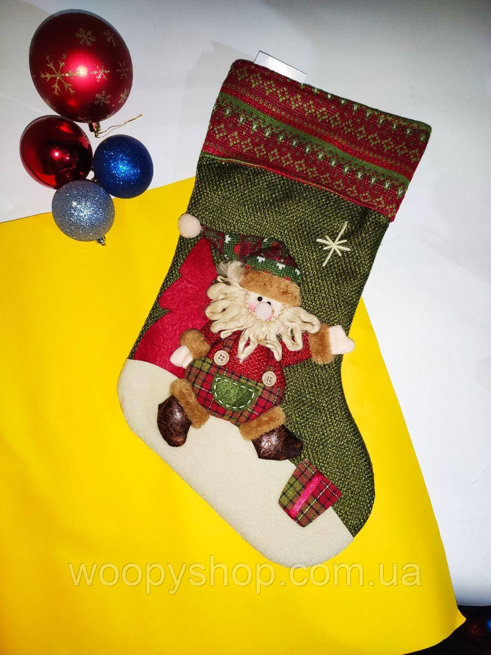 """Носок новогодний большой для подарков """"Санта"""" 50см"""