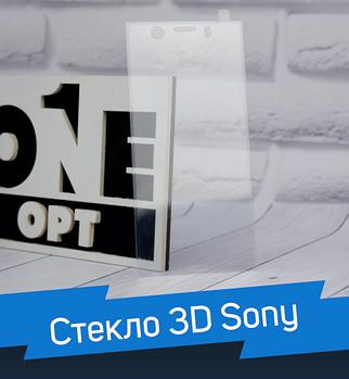 Защитное стекло 3D Sony