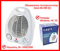 Тепловентилятор спиральный Oasis SB-20R (С) Белый, эргономичный электрический обогреватель для офиса, дуйка