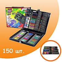 Набор для рисования и творчества Art set 150 предметов в кейсе для переноски