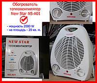 Обогреватель тепловентилятор New Star NS-A01 Белый, эргономичный электрический обогреватель для офиса, дуйка