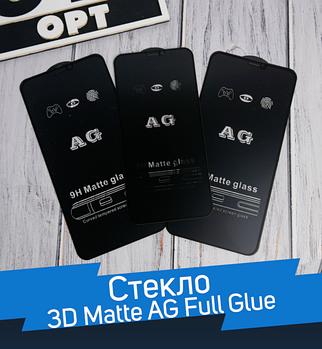 Матовое защитное стекло 3D Matte AG Full Glue полноэкранная проклейка