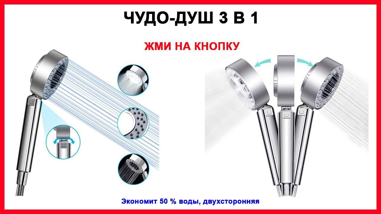 Двусторонняя душевая лейка Multifunctional Faucet, 3 режима полива | Душевая лейка с массажным эффектом
