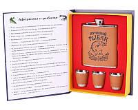 Фляга с рюмками в подарочной коробке для рыбака BST 111223