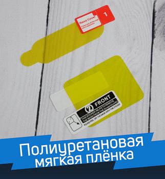 Полиуретановая мягкая плёнка для носимой электроники Mi Band Amazfit