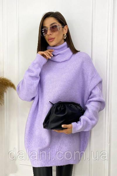 Женский сиреневый удлиненный свитер оверсайз с высоким воротом