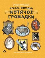 Веселі випадки котячої громадянки (укр)