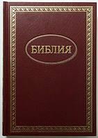 Библия 073 тв. бордовая с рамкой формат 170х235 мм. (кремовая бумага), фото 1