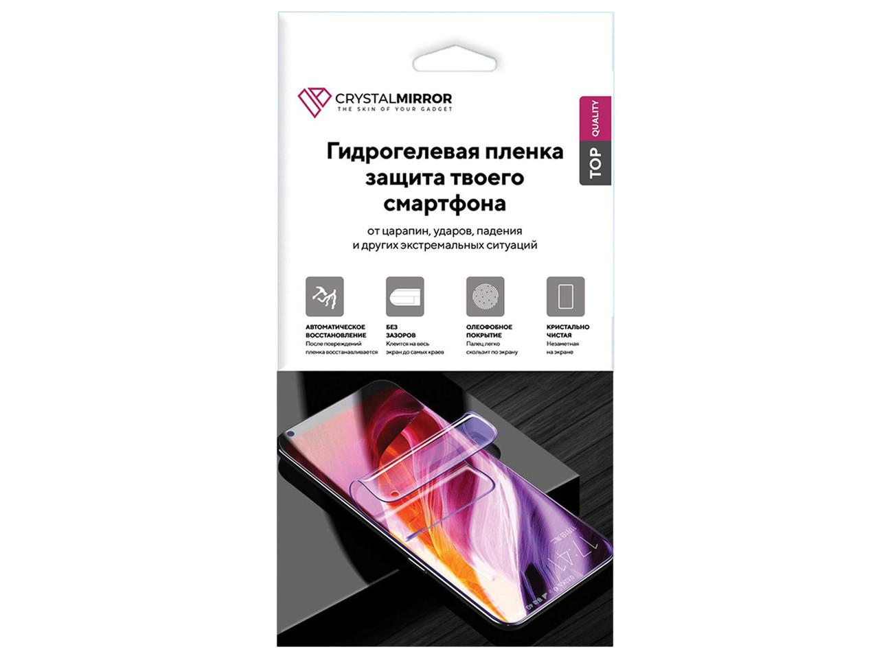 Гідрогелева плівка на будь-який телефон (матова)