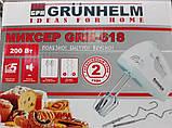 Ручной электрический миксер Grunhelm GRM618 200 Вт, фото 2