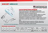 Ручной электрический миксер Grunhelm GRM618 200 Вт, фото 4