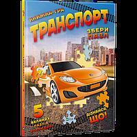 Книжка - гра енциклопедія для дітей Транспорт Збери пазли 5 великих пазлів усередені