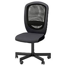 IKEA FLINTAN (203.368.36) Рабочий стул, серый Vissle