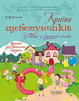 Книга Країна щебетунчиків. У гостях у свистячої сімейки