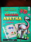 Весела абетка 3D у віршах Зірка 110777   Абетка   Азбука  