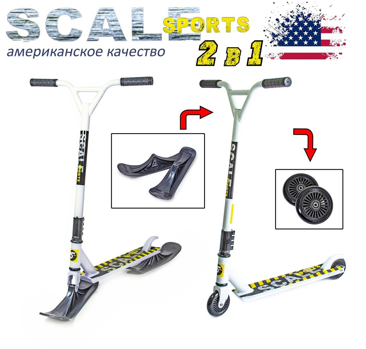 Самокат зимний трюковой на лыжах Scale Sports Tornado Original от 7 лет до 80 кг Белый